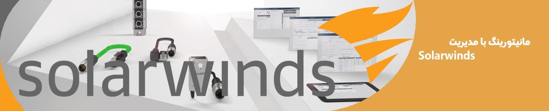 مانیتورینگ با مدیریت SolarWinds
